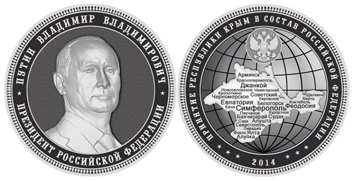 Special Putin coins.